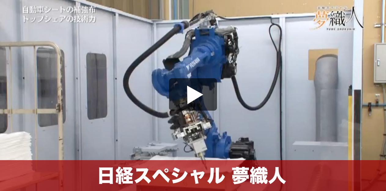 日経スペシャル 夢織人 TV