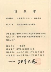 OCK女性活躍認証書_01