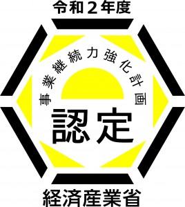 事業継続計画認定ロゴ